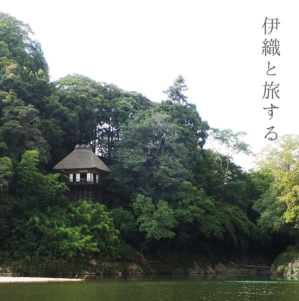 伊織と旅する 臥龍山荘