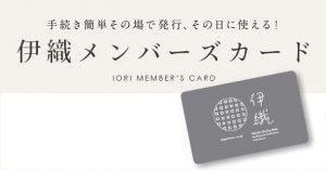 伊織メンバーズカード IORI MEMBER'S CARD ポイントがたまる