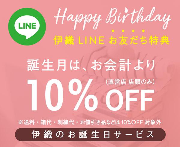 伊織のLINE お誕生日サービス
