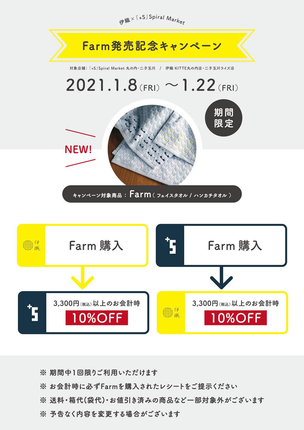 伊織×Spiral Market  Farm発売記念キャンペーン