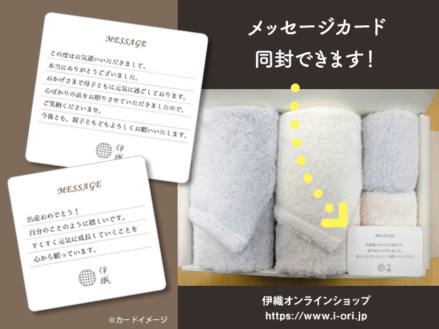 伊織 オンラインショップ メッセージカード