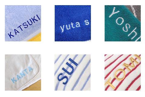 タオル 名入れ刺繍 伊織 アルファベット 書体 ゴシック サンプル写真