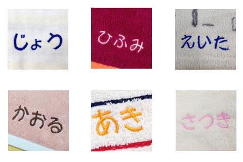 タオル 名入れ刺繍 伊織 アルファベット 書体 まる文字 サンプル写真