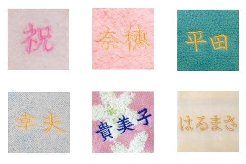 タオル 名入れ刺繍 伊織 アルファベット 書体 明朝体 サンプル写真