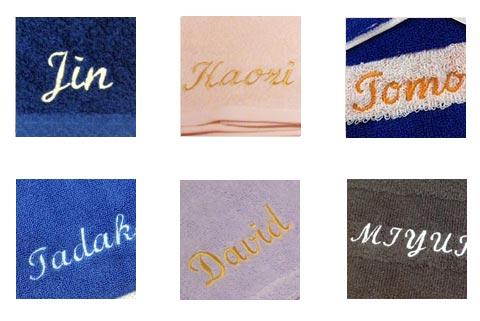 タオル 名入れ刺繍 伊織 アルファベット 書体 スクリプト サンプル写真
