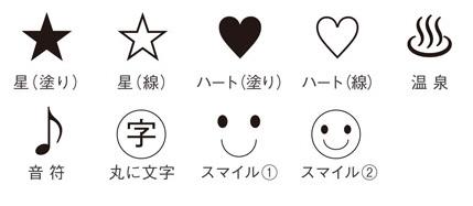 伊織 刺繍サービス 一文字として扱える記号9種