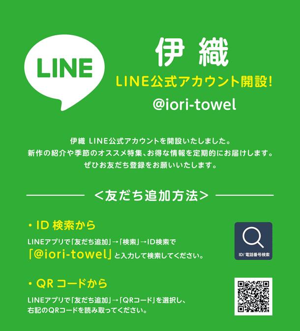 伊織 LINE公式アカウント @iori-towel
