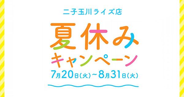 二子玉川ライズ店 夏休みキャンペーン