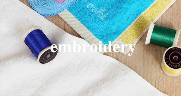 名入れ刺繍サービス