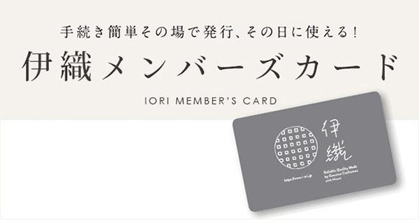 伊織のポイントカード