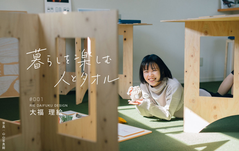 暮らしを楽しむ人とタオル 01 RIE DAIFUKU DESIGN 大福 理絵