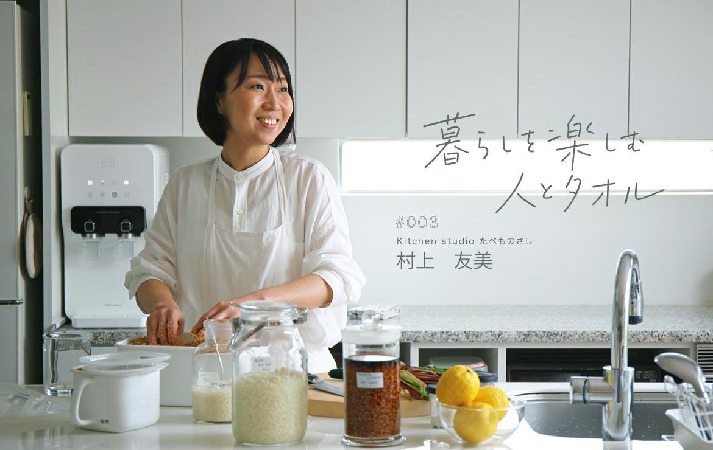 暮らしを楽しむ人とタオル 03 Kitchen studio たべものさし 村上 友美