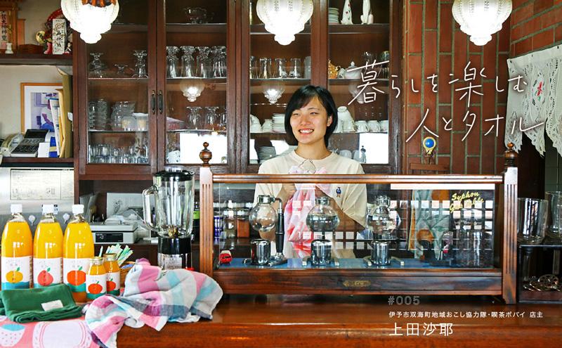暮らしを楽しむ 人とタオル #005 上田沙耶(伊予市双海町地域おこし協力隊・喫茶ポパイ 店主)