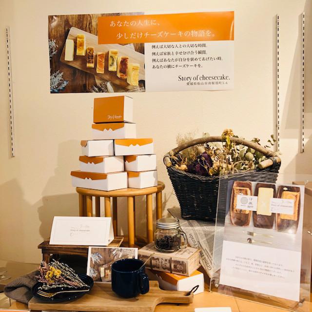 松山店 Story of cheesecake POP-UP