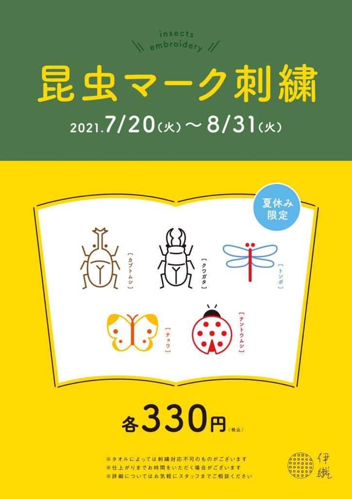 昆虫マーク刺繍 2021夏休み期間限定