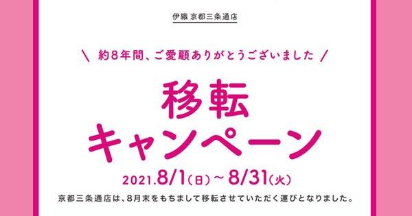 京都三条通店 移転キャンペーン 2021年8月1日〜8月31日