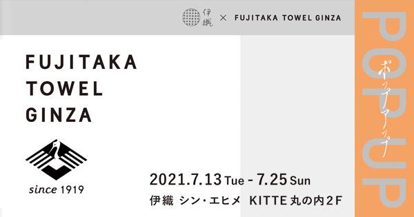 伊織×FUJITAKA TOWEL GINZA POPUP