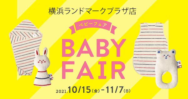 BABY FAIR 横浜ランドマークプラザ店
